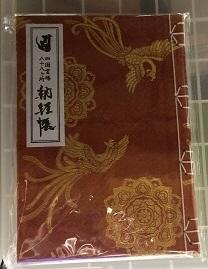 【ふるさと納税】納経帳(ご朱印帳)赤