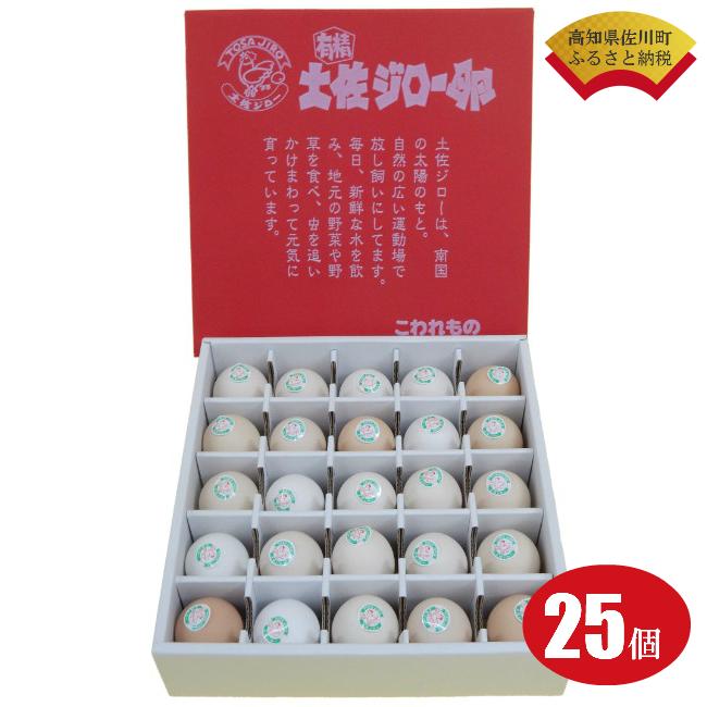 【ふるさと納税】<土佐ジローの卵 25個> 高知県 佐川町 もちおのしっぽ【冷蔵】