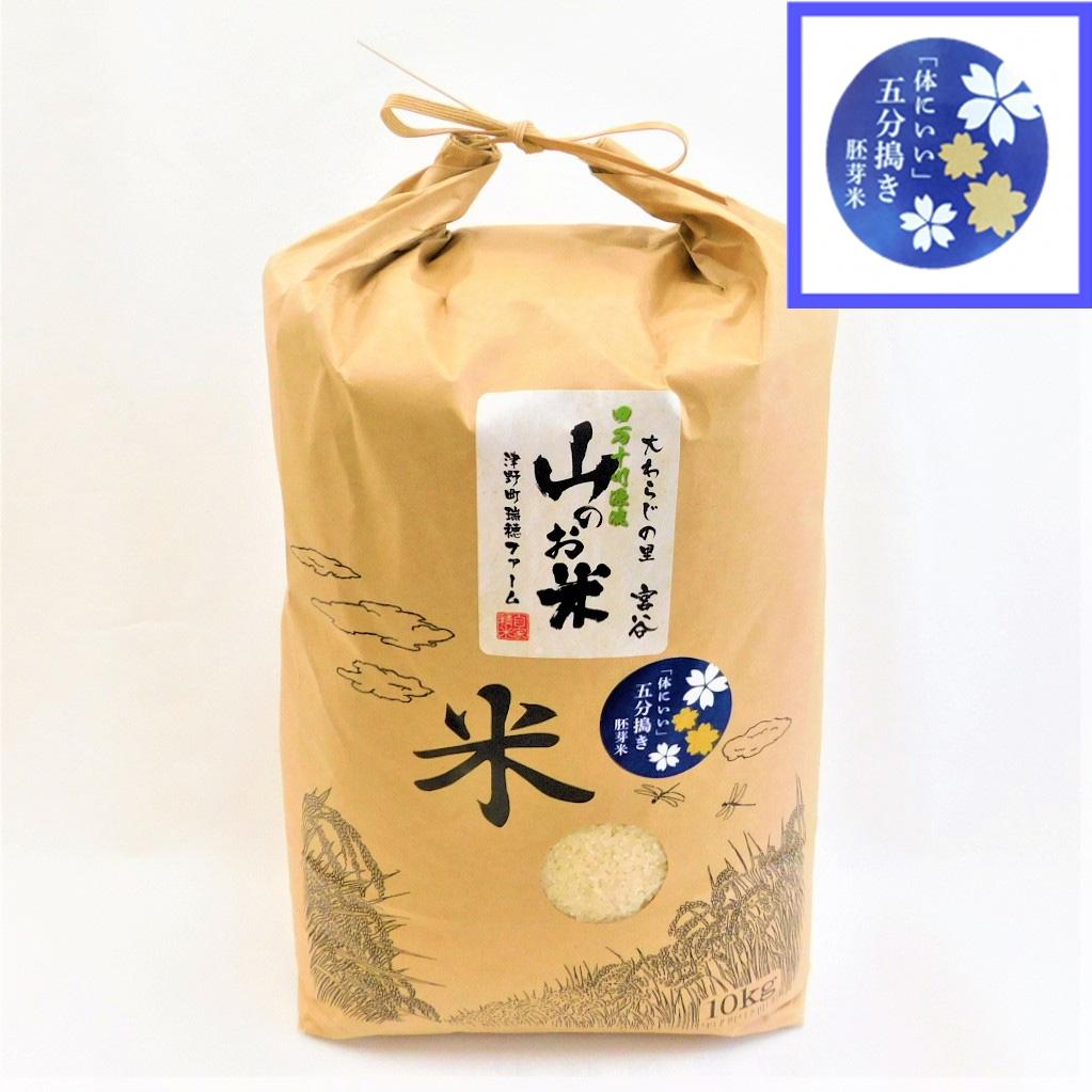 【ふるさと納税】R-18 「令和元年度産」5分つき胚芽米大わらじの里宮谷山のお米10kg