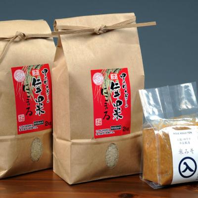 【ふるさと納税】Bmu-24 特別栽培「仁井田米」にこまると井上糀店の手づくり味噌のセット