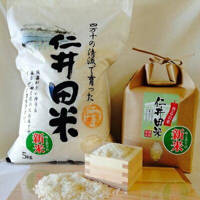 【ふるさと納税】Bos-01 五穀豊穣!四万十の米を贅沢に楽しむ仁井田米セット