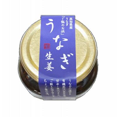【ふるさと納税】Ess-04 四万十うなぎ生姜
