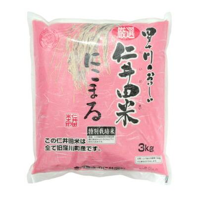 【ふるさと納税】Sbmu-09 四万十育ちの美味しい「仁井田米」にこまる 3kg×3回の定期便。高知のにこまるは四万十の仁井田米