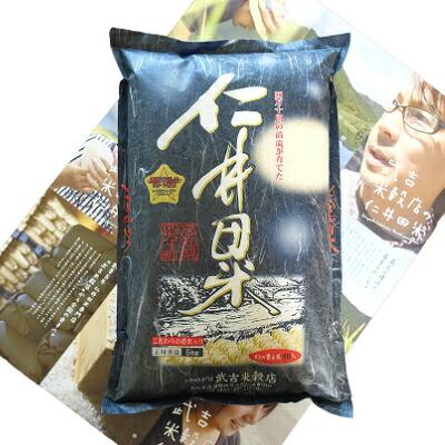 【ふるさと納税】Btb-02 【武吉米穀店人気NO.1】ウソのような本当の香り!感動の仁井田米5kg