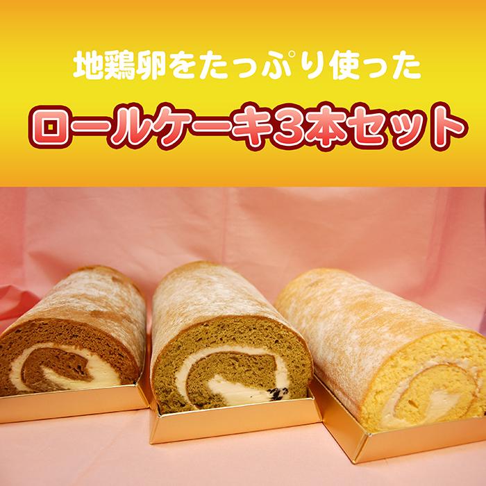 【ふるさと納税】地鶏卵をたっぷり使ったロールケーキ3本セット