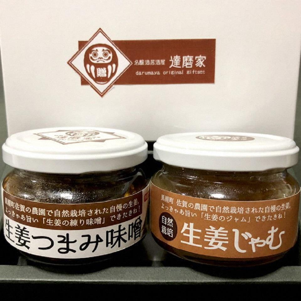 【ふるさと納税】[1072]黒潮町産のこだわり生姜がたっぷり!じゃむとつまみ味噌のセット