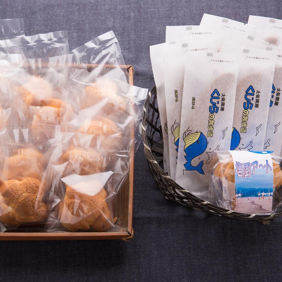 【ふるさと納税】[1034]黒潮町売れ筋焼き菓子とクッキーシューセット