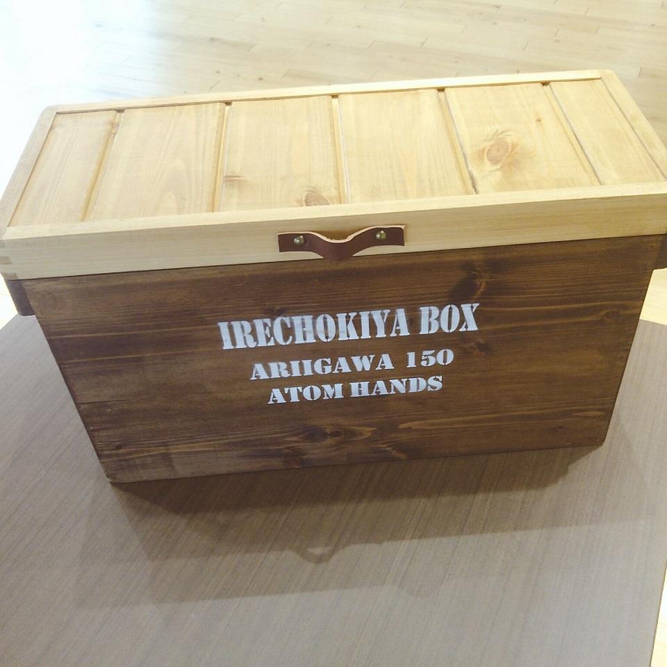 【ふるさと納税】[1257]IRECHOKIYA BOX (ブラウン)