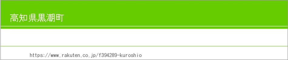 高知県黒潮町:カツオのたたきや土佐文旦など、黒潮町の海の幸・山の幸をお届けします!