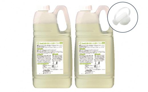 【ふるさと納税】SY19-R10 シャボン玉台所用せっけん液体タイプ2.1L×2個(大容量用キャップ付き)