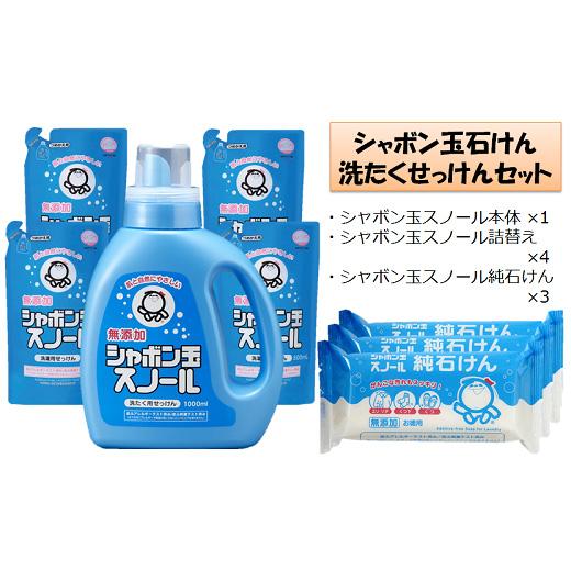 【ふるさと納税】SY07-10 シャボン玉洗たく石けんセット
