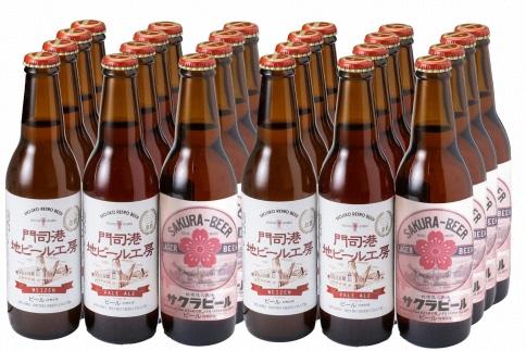 【ふるさと納税】MB07-R35 門司港地ビール工房 飲み比べ24本セット
