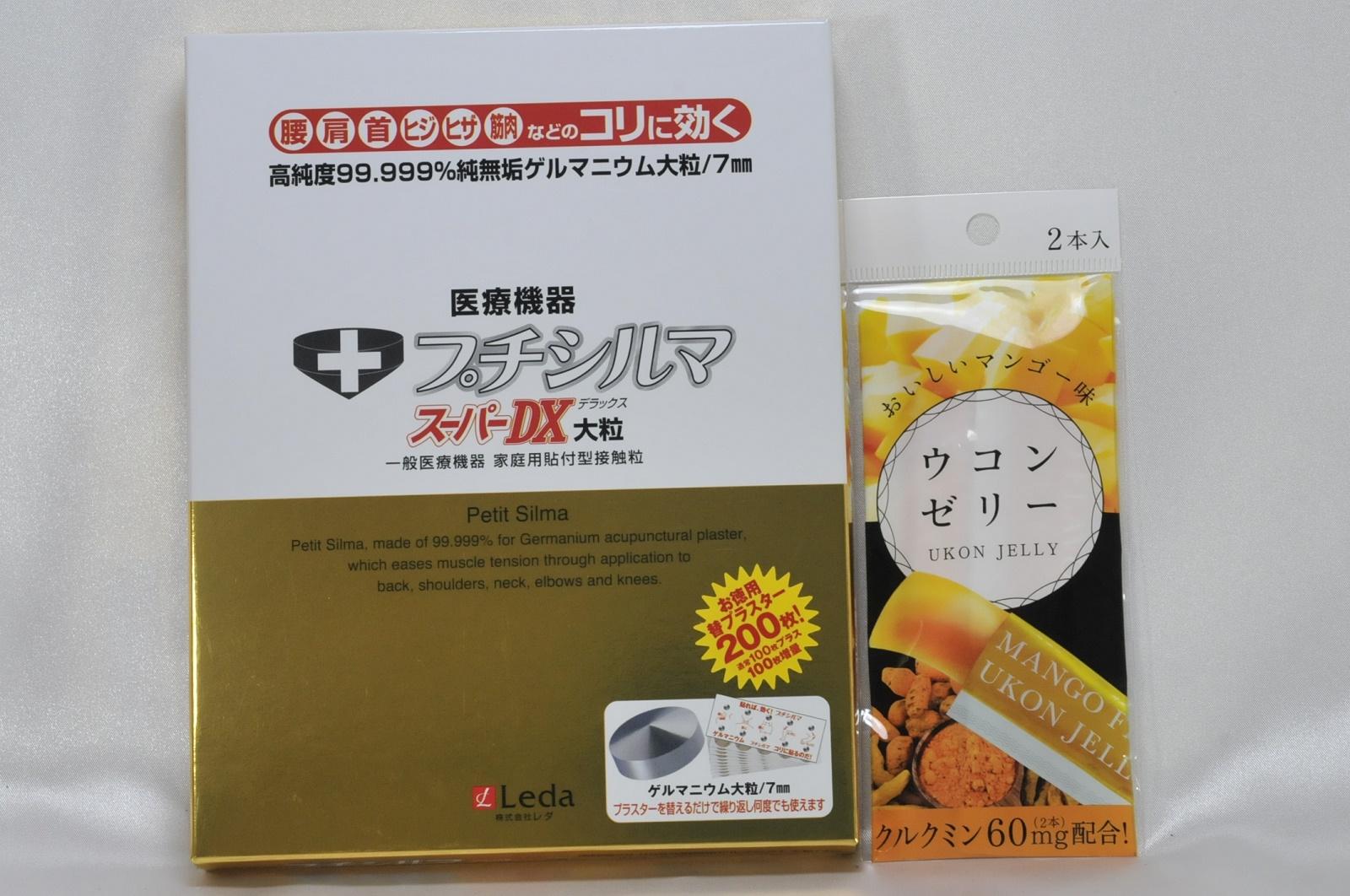 【ふるさと納税】レダプチシルマ10粒(替プラスター200枚付)+ウコンゼリー2本セット