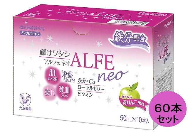 【ふるさと納税】【指定医薬部外品】アルフェネオ60本セット