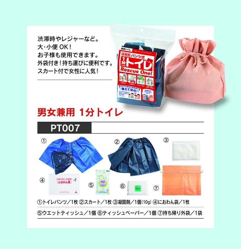 【ふるさと納税】【A-411】携帯用・男女兼用1分トイレ・簡易トイレ袋