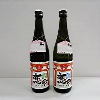 【ふるさと納税】地元産の緑茶梅酒・麦焼酎セット「恋命(こいのみこと)」