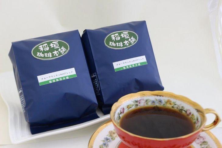 【ふるさと納税】ブルーマウンテンNo.1ブレンド 豆の状態でお届け(豆)