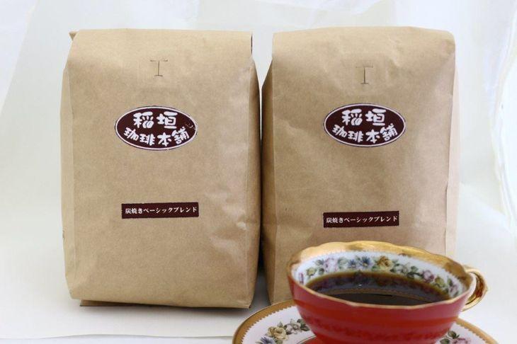 【ふるさと納税】炭焼ベーシックブレンド 豆の状態でお届け(豆)