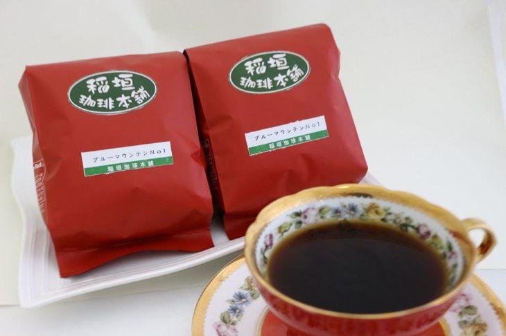 【ふるさと納税】ブルーマウンテンNo.1ギフト 豆の状態でお届け(豆)