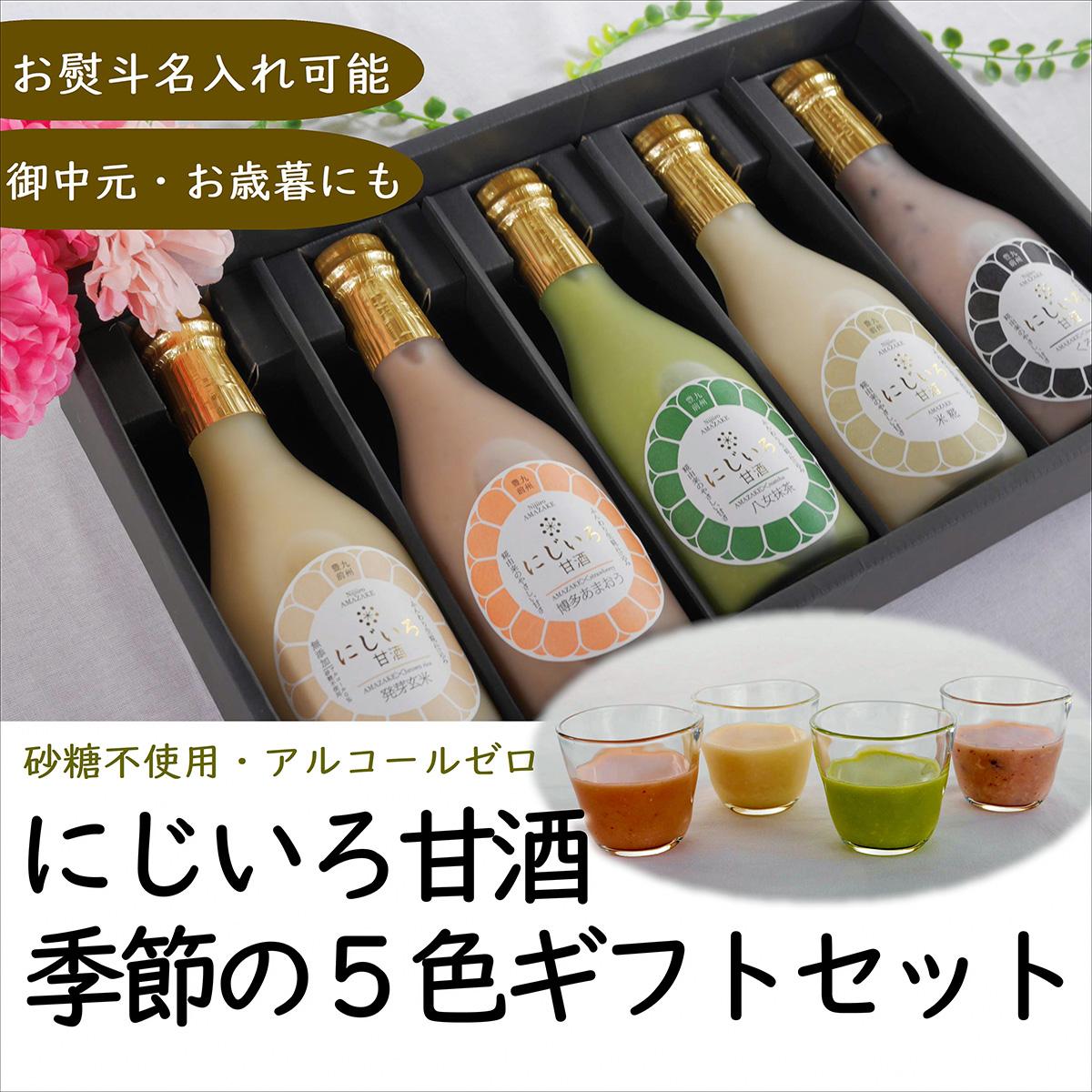 【ふるさと納税】にじいろ甘酒 季節の5色ギフトセット(お砂糖不使用・アルコールゼロ)