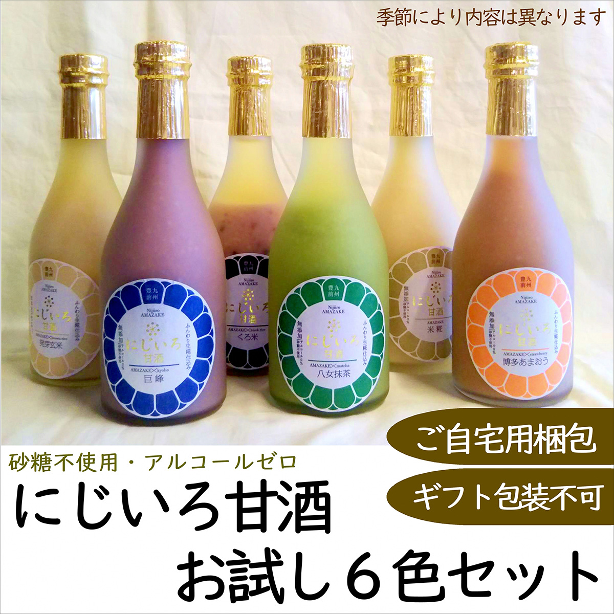 【ふるさと納税】にじいろ甘酒 おためし6色セット(お砂糖不使用・アルコールゼロ)