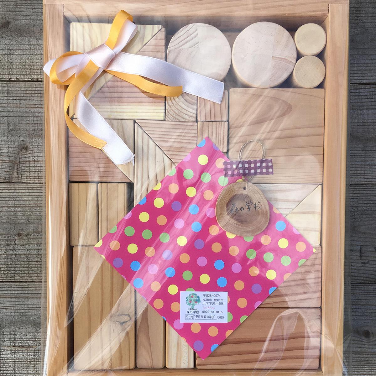 【ふるさと納税】積み木セット(小)【出産祝い・知育玩具にオススメ】