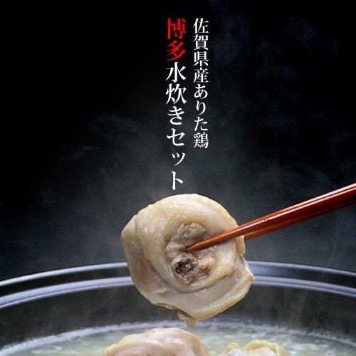 【ふるさと納税】博多水炊き(ありた鷄ぶつ切り) つみれ セット2~3人前 送料無料 福岡 鍋