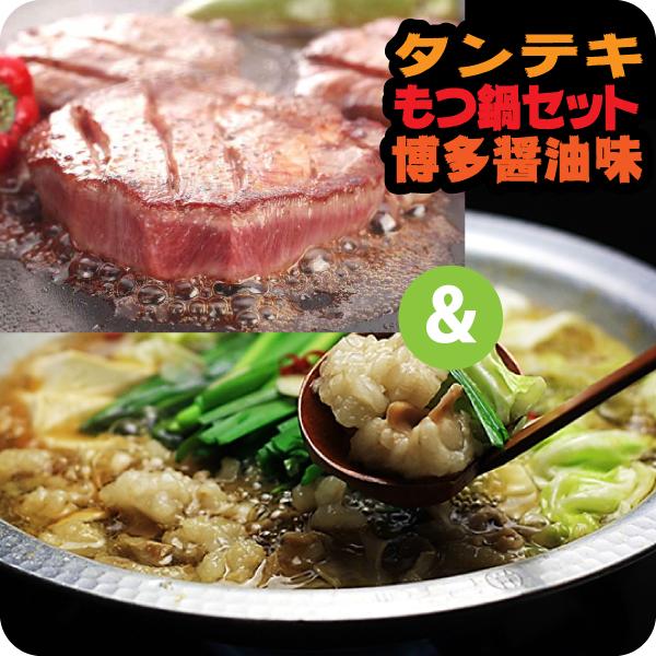 【ふるさと納税】厚切り牛タンステーキ&博多もつ鍋(和風醤油) 送料無料 国産牛モツ 福岡