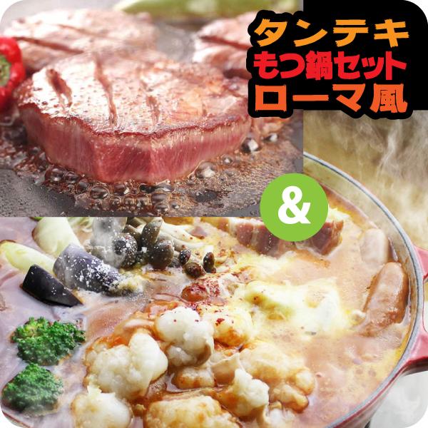 【ふるさと納税】厚切り牛タンステーキ&博多もつ鍋(ローマ風) 送料無料 国産牛モツ 福岡