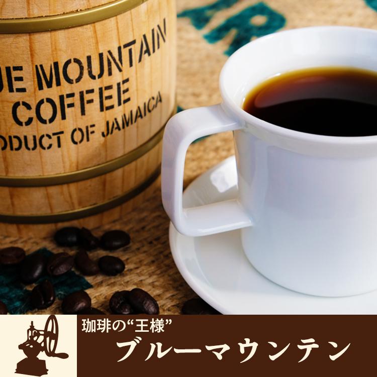 """【ふるさと納税】自家焙煎Morrow珈琲""""コーヒーの王様"""" ブルーマウンテン(豆)"""