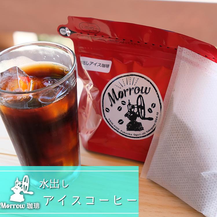 【ふるさと納税】自家焙煎 Morrow珈琲 深煎り水出しアイスコーヒーバック
