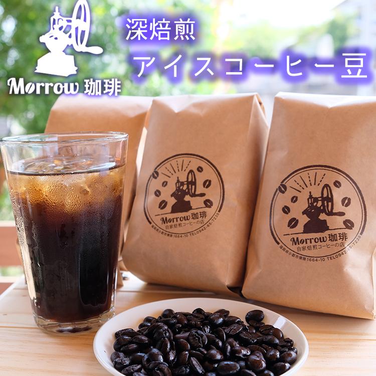 【ふるさと納税】自家焙煎 Morrow珈琲 深煎りアイスコーヒー(粉)