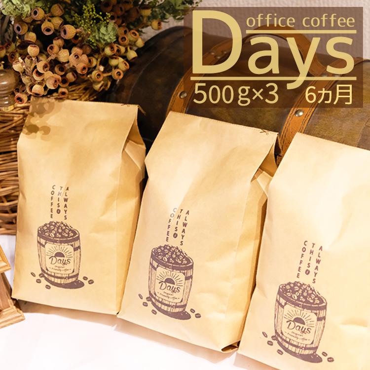 【ふるさと納税】<定期便>自家焙煎 オフィスコーヒー Days マイルドブレンド(500g×3)6ヵ月【豆】