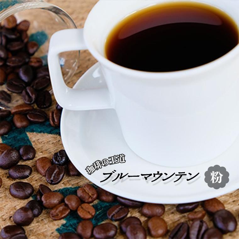 """【ふるさと納税】自家焙煎Morrow珈琲""""コーヒーの王様"""" ブルーマウンテン(粉)"""