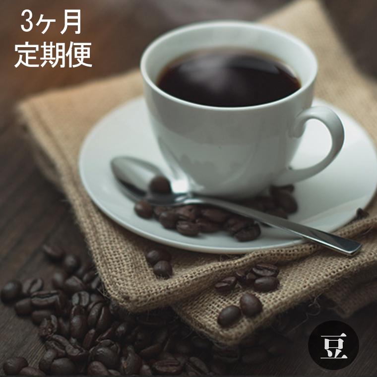 【ふるさと納税】自家焙煎Morrow珈琲 プレミアム定期便 3ヵ月【豆】