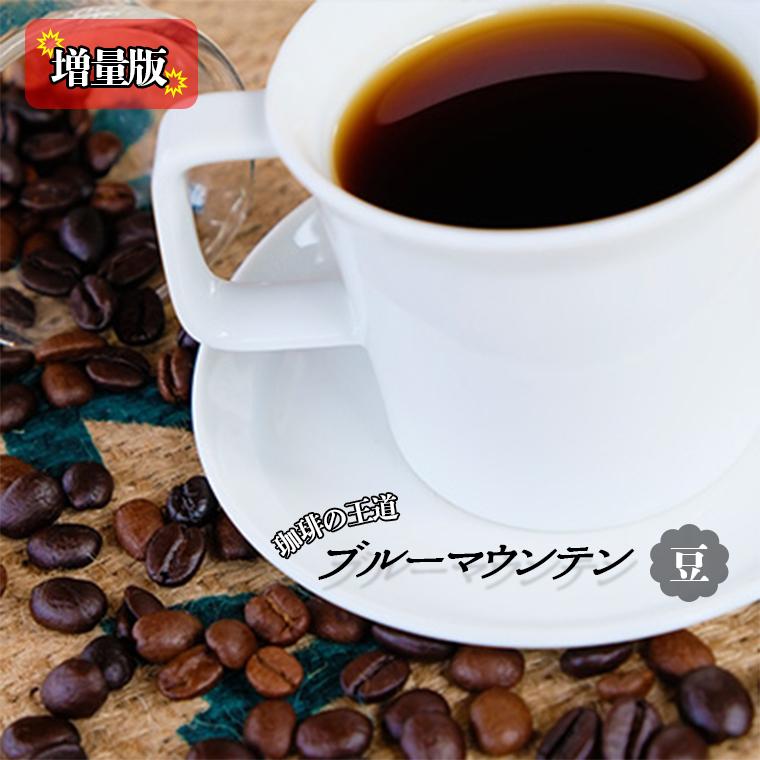 """【ふるさと納税】自家焙煎Morrow珈琲""""コーヒーの王様"""" ブルーマウンテン・ストレート(豆)【増量】"""