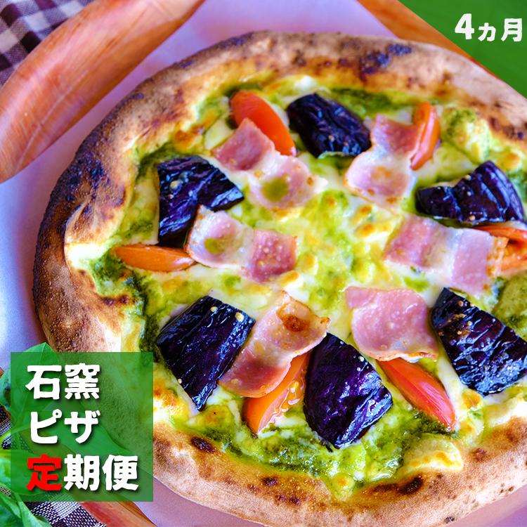 【ふるさと納税】本格薪焼き石窯ピザ 4ヵ月【定期便】