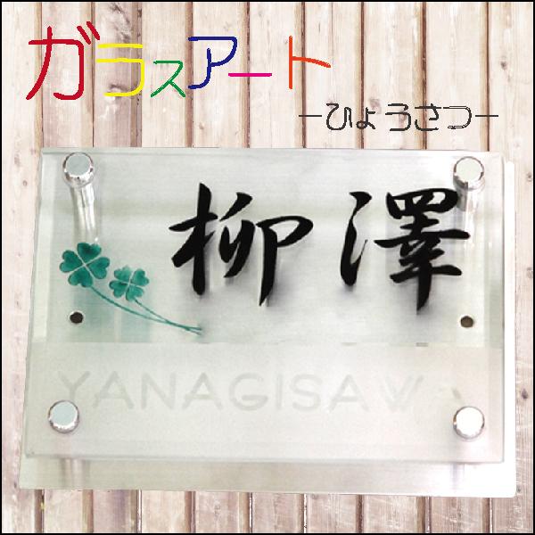 【ふるさと納税】写真さんのガラスアート「表札」