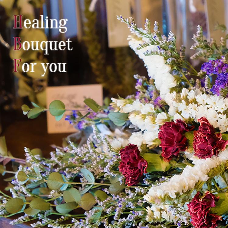 【ふるさと納税】<定期便>癒しの花束をあなたへ ドライフラワーアレンジ