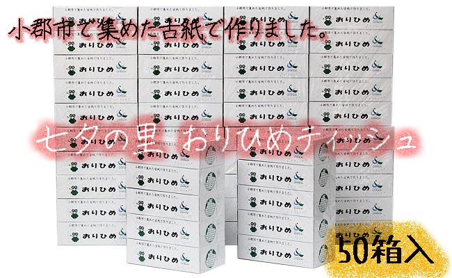 【ふるさと納税】ティッシュBOX 『おりひめティッシュ』【50箱入り】 送料無料 リサイクル