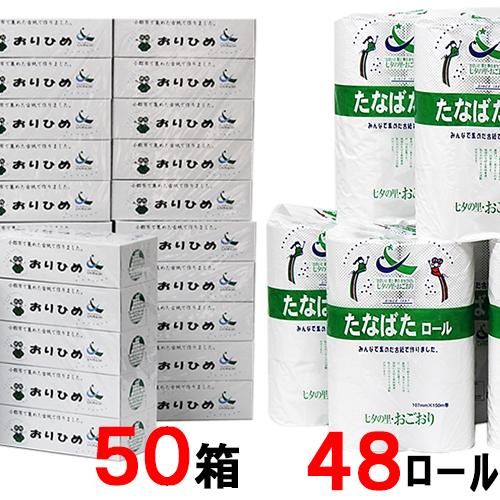 【ふるさと納税】「おりひめティッシュ(50箱)&たなばたトイレットロール(48ロール)」セット