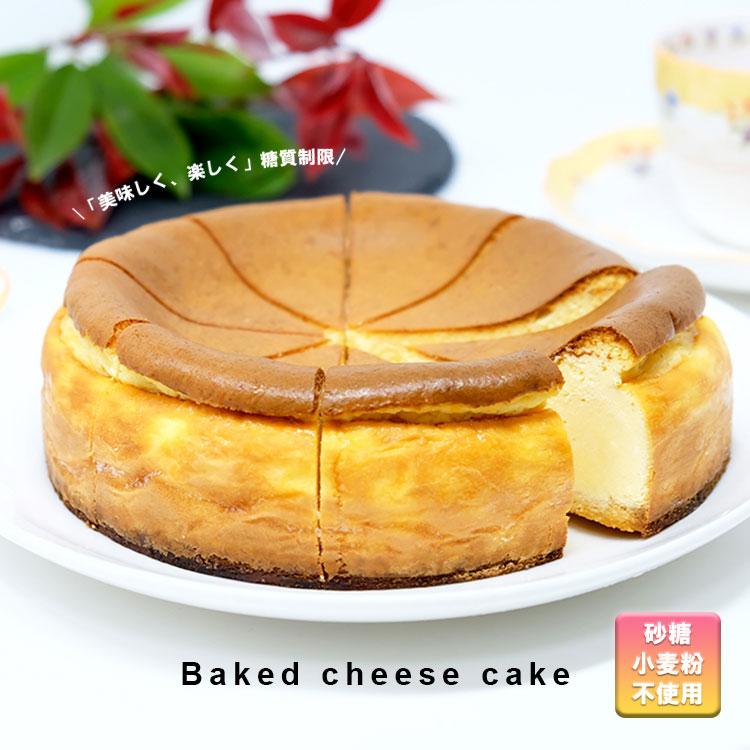 【ふるさと納税】ベイクドチーズケーキ【低糖質】