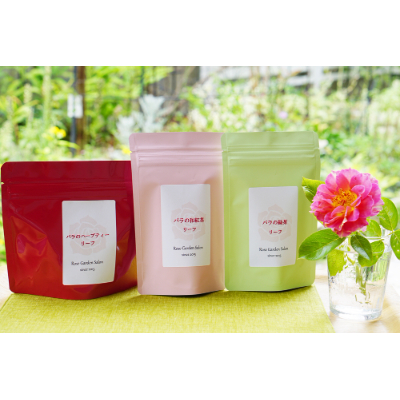 バラをハーブティー、和紅茶、緑茶にブレンドしたローズティー3種類のリーフセットです。 【ふるさと納税】バラのハーブティー・和紅茶・緑茶リーフセット【1241976】