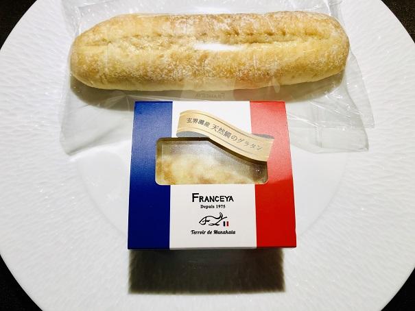宗像の漁港そばにある老舗フレンチのシェフが作る極上のベシャメルソースです。  【ふるさと納税】M1054_玄界灘産天然鯛のグラタン~フランスパン添え~3人前