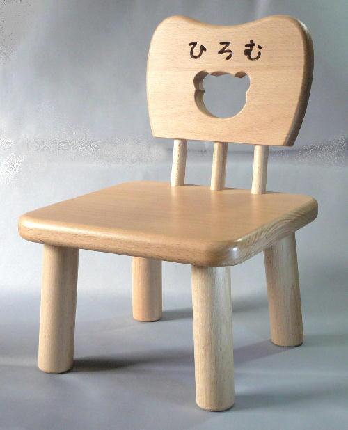 本物 商品追加値下げ在庫復活 出産のお祝いやお子様の誕生日の贈り物にぴったり 椅子にお名前をいれることができます ふるさと納税 名前が入る子ども椅子_KA0058 手作り木工