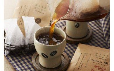 【ふるさと納税】KB0046_【毎月お届け】器具のいらないコーヒーパック テトラんコーヒー 定期便