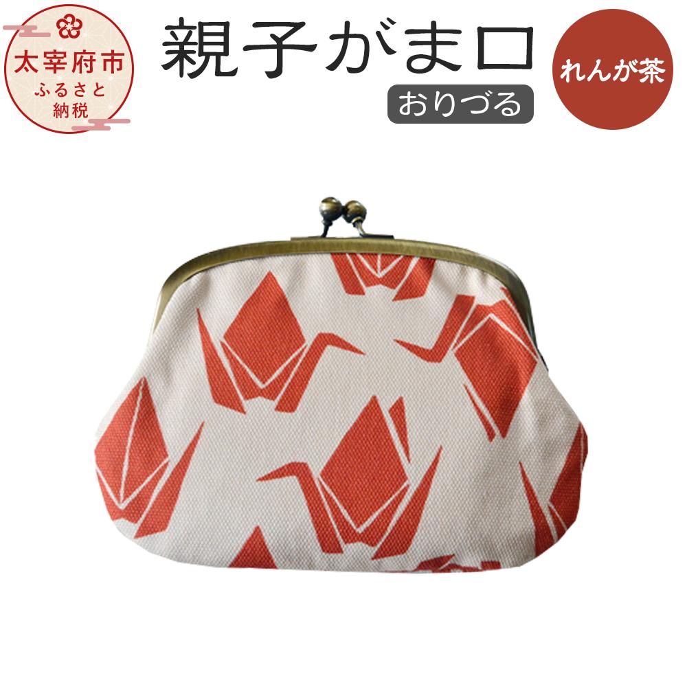 【ふるさと納税】親子がま口/おりづる れんが茶 がま口 財布 小銭入れ 日本製 国産 送料無料