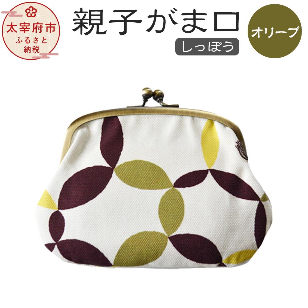 【ふるさと納税】親子がま口/しっぽう オリーブ がま口 財布 小銭入れ 日本製 国産 送料無料