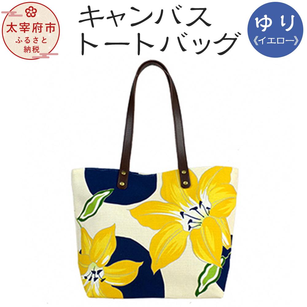 【ふるさと納税】キャンバストートバッグ/ゆり イエロー トートバッグ かばん カバン 鞄 帆布 日本製 国産 送料無料
