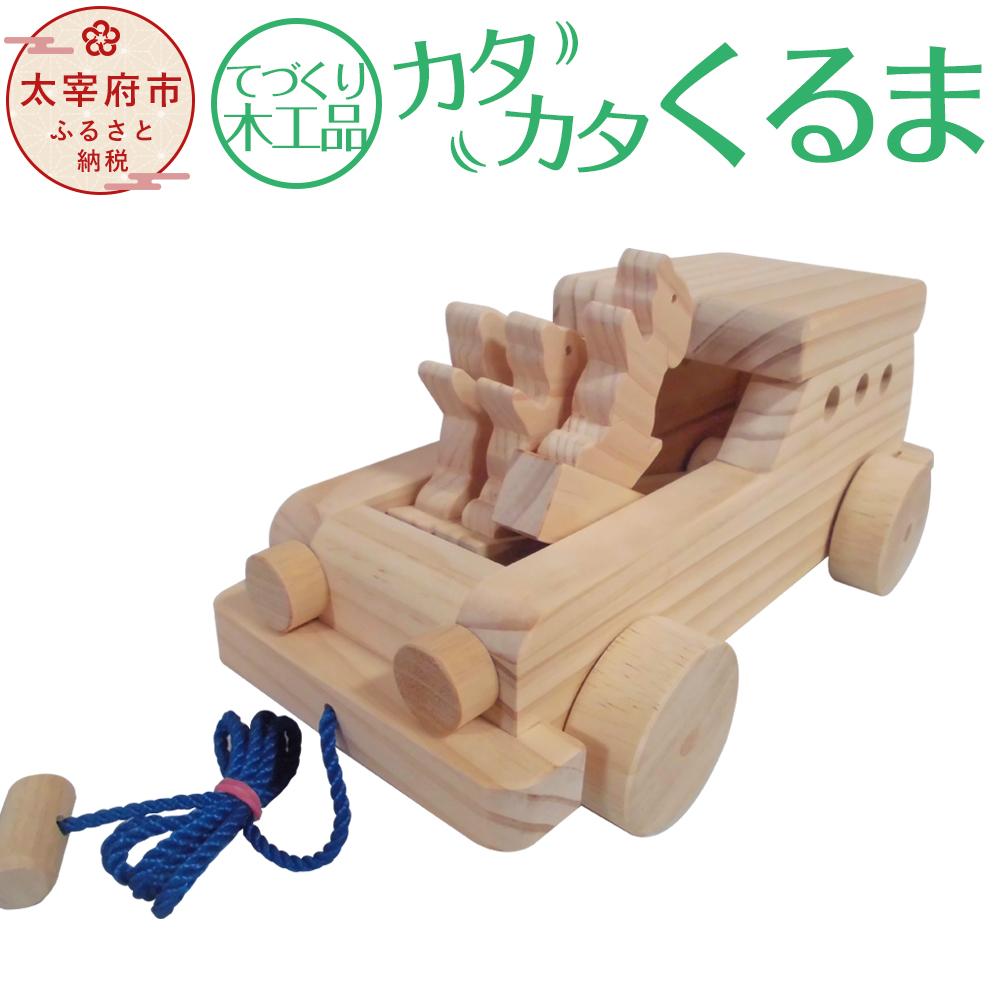 【ふるさと納税 木工玩具】手作り木工品 カタカタくるま 天然木 木工玩具 天然木 カタカタくるま 寸法27cm×13cm×11cm 送料無料, 北九州市:4cf30ca4 --- aswaqalkhalij.com